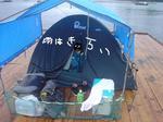 大雨でテントに避難中